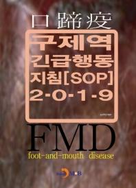 구제역 긴급행동지침(SOP)(2019)
