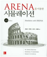 Arena를 이용한 시뮬레이션(Arena를 이용한)(6판)