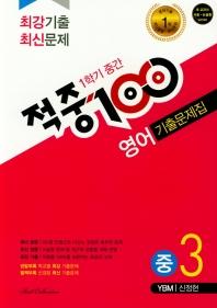 중학 영어 중3-1 중간고사 기출문제집(YBM 신정현)(2019)