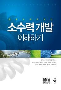 소수력 개발 이해하기(일본 사례로 보는)