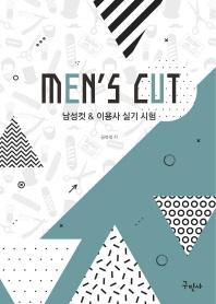 남성컷 & 이용사 실기 시험(Men's Cut)
