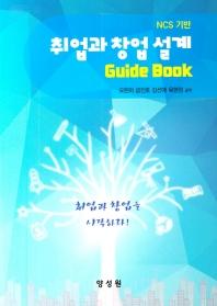 취업과 창업 설계 Guide Book(NCS기반)