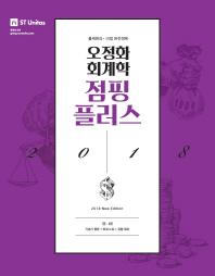 오정화 회계학 점핑플러스(2018)