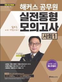 사회1 실전동형모의고사(2018)(해커스 공무원)
