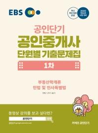공인중개사 1차 단원별 기출문제집(2020)(EBS 공인단기)