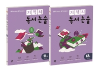 기적의 독서논술 6학년 세트(11-12권)(전2권)