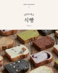 낭만브레드 식빵(집에서도 맛있게 홈베이킹 1)