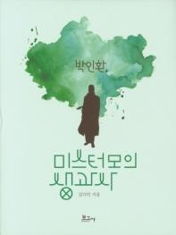 박인환  미스터모의 생과사
