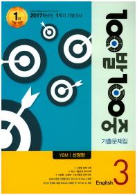 중학 영어 중3-1 기말고사 기출문제집(YBM 신정현)(2017)(100발 100중)