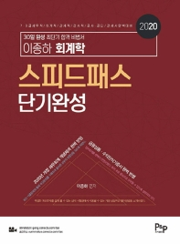 이종하 회계학 스피드패스 단기완성(2020)