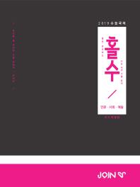 고등 국어 인문 사회 예술(2018)(홀수)(홀로 공부하는 수능 국어 기출 분석)