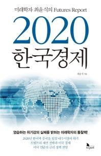 2020 한국경제