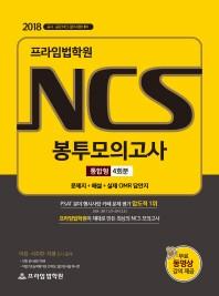 NCS 봉투모의고사 통합형 4회분(2018)(프라임법학원)