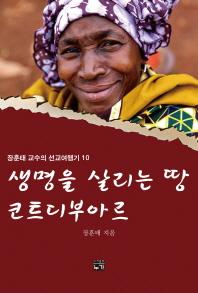 생명을 살리는 땅 코트디부아르(장훈태 교수의 선교여행기 10)