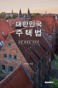 대한민국 주택법 : 교양 법령집 시리즈