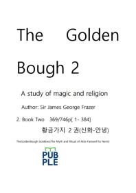 황금가지 2권(신화-안녕)TheGoldenBough booktwo(The Myth and Ritual of Attis-Farewell to Nemi)