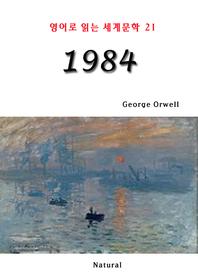 1984 (영어로 읽는 세계문학 21)