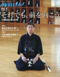 월간검도일본 月刊劍道日本 2020.07