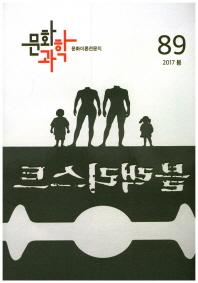 문화과학(2017 봄89호)