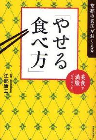 [해외]京都の名醫がおしえる「やせる食べ方」