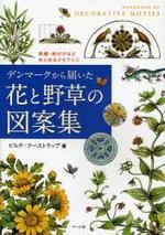 [해외]デンマ―クから屆いた花と野草の圖案集 刺繡.繪付けなどあらゆるクラフトに