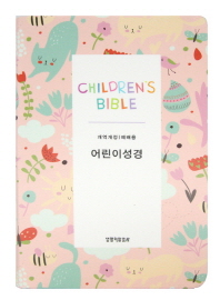 어린이성경(예배용)(중/보급)(핑크)(색인)(4판)