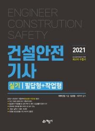 건설안전기사 실기 필답형+작업형(2021)(9판)