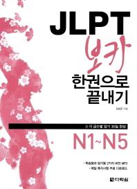 JLPT 보카 한권으로 끝내기(CD1장포함)
