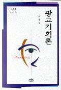 광고 기획론(3판)(나남신서 170)