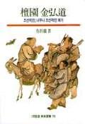 단원 김홍도 (열화당미술책방 23)