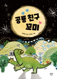공룡 친구 꼬미(문지아이들 162)