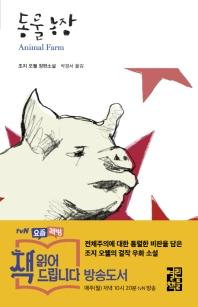 동물농장(열린책들 세계문학 53)(양장본 HardCover)