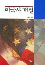 미국사 개설(개정판)(2005)