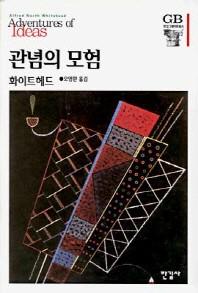 관념의 모험 /한길사/3-090003