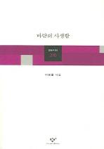 바람의 사생활 /새책수준  ☞ 서고위치:RX 4
