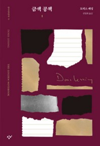 금색 공책. 1(창비세계문학 73)