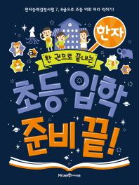초등 입학 준비 끝!: 한자(한 권으로 끝내는)