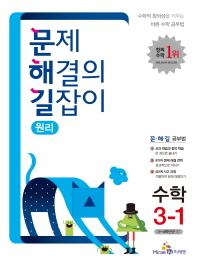 초등 수학 3-1(원리)(2017)