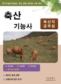 축산기능사(축산직 공무원)(2014)(개정판)