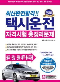 택시운전 자격시험 총정리문제(광주 전남 전북 제주 응시자용)(8절)(최신완전합격)