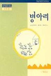 병아리(1수준)(유치원교육과정2000에 기초한 생활주제 교육계획)