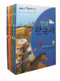 만화 한국사 세트(전5권)