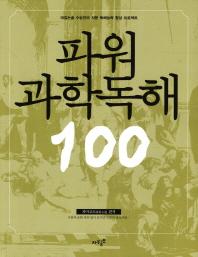 파워과학독해 100(반양장)