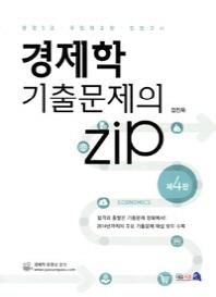 경제학 기출문제의 Zip(4판) #