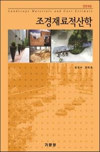 조경재료적산학(2020)(전면개정판)