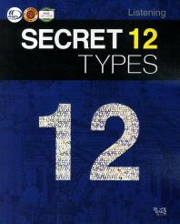 SECRET 12 TYPES(LISTENING)(2011)