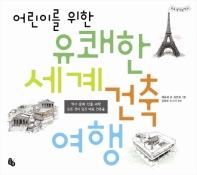 유쾌한 세계 건축 여행(어린이를 위한)(토토 생각날개 20)(양장본 HardCover)