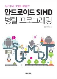 안드로이드 SIMD 병렬 프로그래밍(ARM MEON을 활용한)