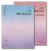 김수환 소방영어 테마 모의고사(STEP 3)(전2권)