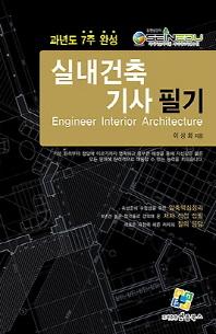 실내건축기사 필기 과년도 7주 완성(2017)